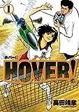 HOVER!(1) (カドカワデジタルコミックス)