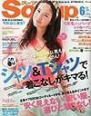 Soup. (スープ) 2012年 06月号 [雑誌]