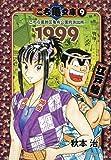 こち亀文庫 9 (集英社文庫―コミック版) (集英社文庫 あ 28-52)