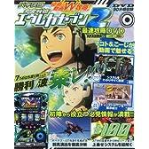 パチスロ交響詩篇 エウレカセブン2 最速攻略DVD 2013年 12月号 [雑誌]