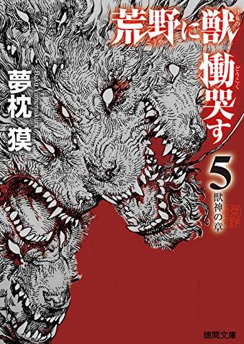 荒野に獣 慟哭す 5: 獣神の章 (徳間文庫)