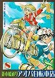 並木橋通りアオバ自転車店 (8) (YKコミックス (318))