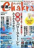 Chakra (チャクラ) 2010年 12月号 [雑誌]