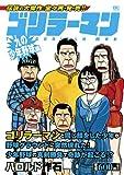 ゴリラーマン 九の少年野球編 (講談社プラチナコミックス)