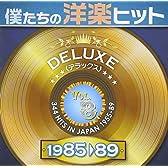 僕たちの洋楽ヒット・デラックス VOL.8 1985-89