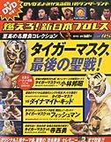 隔週刊 燃えろ!新日本プロレス 2013年 7/4号 [分冊百科]