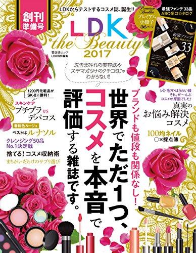 LDK the Beauty 2017年春夏号 大きい表紙画像