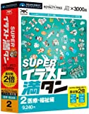 SUPERイラスト満タン 02 医療・福祉編