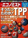 週刊エコノミスト 2015年12月8日号 [雑誌]