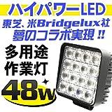 48W LED作業灯 サーチライト ホワイト 防水規格IP68 12/24V兼用型 船舶/作業車 対応電圧8V~70V 1個/セット