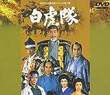 白虎隊 [DVD]