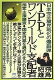 日本完全植民地化の爆裂弾 TPPとワンワールド支配者 国家主権譲渡⇒国家消滅を選択させられる日本(超☆はらはら)