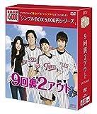 9回裏2アウト DVD-BOX<シンプルBOXシリーズ>