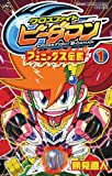 Cross Fight B-Daman Phoenix Legend (ladybug Colo Comics) (2012) ISBN: 4091415652 [Japanese Import]