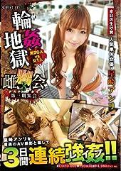 雌嬲会3(COFD-003) [DVD]