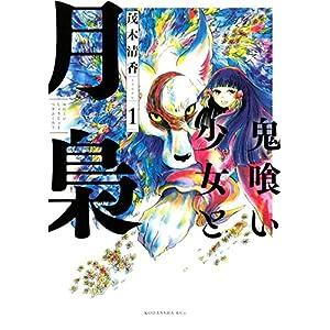 鬼喰い少女と月梟(1) (ITANコミックス) [Kindle版]