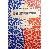 白いりゅう黒いりゅう―中国のたのしいお話 (岩波世界児童文学集)