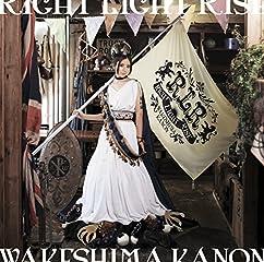 分島花音 /「RIGHT LIGHT RISE」<初回限定盤> CD+DVD (2枚組) TVアニメ「ダンジョンに出会いを求めるのは間違っているだろうか」エンディングテーマ