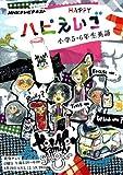 NHKテレビ ハピえいご〜小学5・6年生英語 (語学シリーズ)