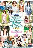 宇宙企画恋人デート美少女コレクション4時間 [DVD]