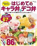 はじめてのキャラ弁&デコ弁~忙しい朝でもできる簡単テクニックいっぱい! ~ (東京カレンダーMOOKS)