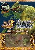 モンスターハンターポータブル3rdモンスター生態図鑑 4 (カプコンオフィシャルブックス)