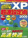 Windows XP超速設定術 2009最新版 (INFOREST MOOK PC・GIGA特別集中講座 320)