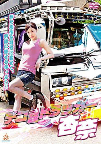 デコ軽トラッカー杏奈 [DVD]