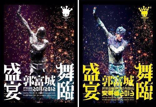 郭富城 舞臨盛宴 世界巡迴演唱會 [香港站] 2011-2012及2013