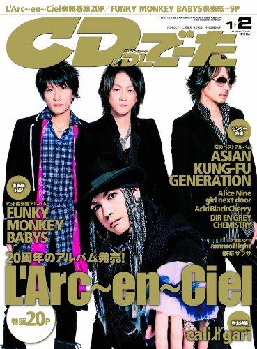 CD&DLでーた 2012年2月号[雑誌]