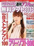 週刊アスキー 4/26号増刊 8・7・XPで使える Windows無料ソフト2013版