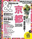 &TRAVEL 京都 2016 (アサヒオリジナル)