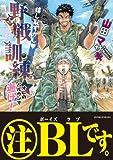 嬉し恥ずかし・野戦訓練☆~オレのバルカンで逝け! (ダイヤモンドコミックス)