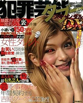 犯罪芸能タブーとスキャンダルDX (コアコミックス 302)