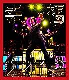 幸福2016 [Blu-ray]
