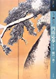 もっと知りたい円山応挙―生涯と作品 (アート・ビギナーズ・コレクション)