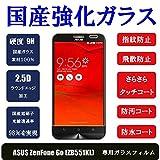 【GTO】ASUS ZenFone Go (ZB551KL) ASUSTek ZenFone Go ガラスフィルム 強化ガラス 国産旭ガラス採用 強化ガラス液晶保護フィルム ガラスフィルム 耐指紋 撥油性 表面硬度 9H 厚さ0.3mm 2.5D ラウンドエッジ加工 液晶ガラスフィルム