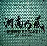 湘南乃風 ~湘南爆音BREAKS!~ mixed by The BK Sound <通常盤>