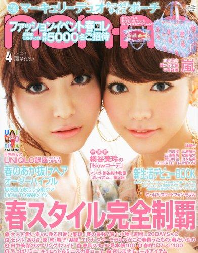non・no(ノンノ) 2012年 04月号 [雑誌]