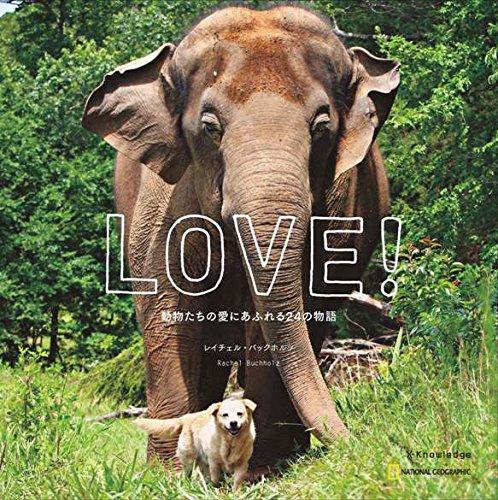 LOVE! 動物たちの愛にあふれる24の物語