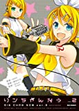 リンちゃんなう ver.2 Special Edition (IDコミックス REXコミックス)