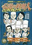 伝説の料理人プレステージ (SHUEISYA HOME REMIX)