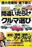 販売台数が落ち込んだ車種と自動ブレーキシステム、モデルの賞味期限:自動運転車がもたらす未来