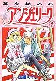 アンジェリーク(5)夢を結ぶ石<アンジェリーク> (あすかコミックスDX)