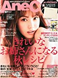 AneCan (アネキャン) 2014年 11月号 [雑誌]