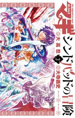 マギ シンドバッドの冒険(3) (裏少年サンデーコミックス)