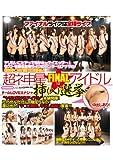超ネ申星★アイドル FINAL チームLOVEエナジ→挿(入)選挙【BD】 [Blu-ray]