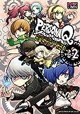 ペルソナQシャドウオブザラビリンスコミックアンソロジー 2 (IDコミックス DNAメディアコミックス)