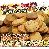 蒲屋忠兵衛商店 10種豆乳おからクッキー 1kg [おいしくダイエット]