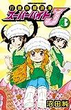 行徳魚屋浪漫 スーパーバイトJ 3巻(完)